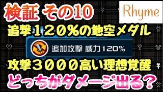 【KHUX】検証 その10 追撃120%と攻撃3000高い理想覚醒 どっちが強い? キングダムハーツ ユニオンクロス