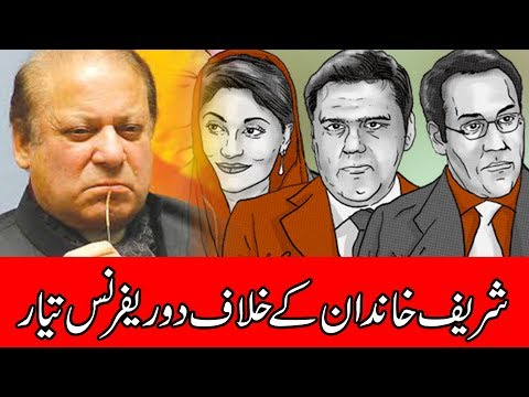 Two References Prepared Against The Sharif Family