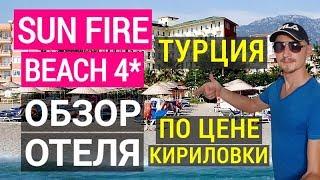 Sun Fire Beach 4* Аланья. Турция 2019 г. Обзор отеля