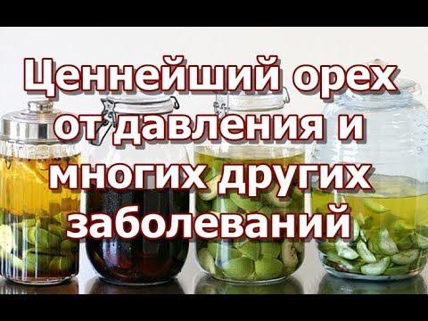 Как грецкие орехи влияют на давление