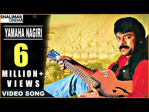 Choodalani Vundi Movie | Yamaha Nagiri Video Song | Chiranjeevi, Soundarya, Anjala Zhaveri