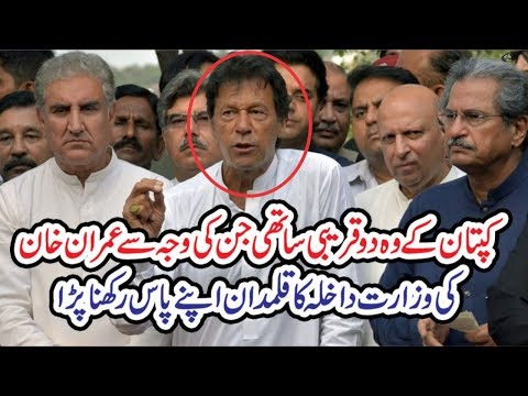 Why did Imran Khan Ministry of Interior with him