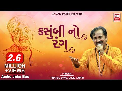 Kasumbi No Rang - Praful Dave - Populer Gujarati Song - Soormandir