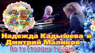 Смотреть клип Надежда Кадышева И Дмитрий Маликов - По Ту Сторону Тумана