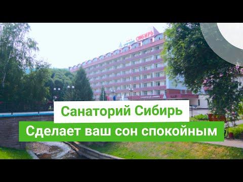 Санаторий Сибирь, курорт Белокуриха, Россия - sanatoriums.com