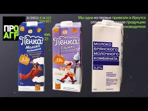 Молоко Брянского молочного комбината в Иркутске от ООО ПродАгро - Prodmak38.ru