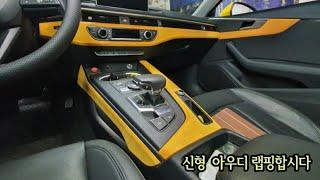D.I.Y   신형 아우디A4 (Audi  A4)  간…