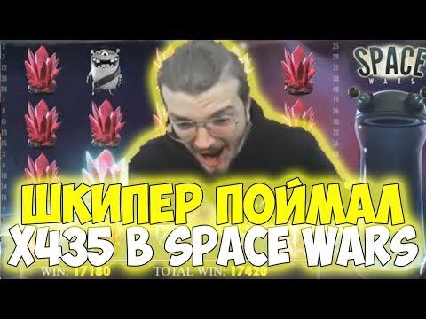 ????ШКИПЕР ПОЙМАЛ X435 В SPACE WARS - СЛОВИЛ КРИСТАЛЛЫ В СПЕЙС ВАРС | МЕГА ЗАНОС | ШКИПЕР ГРАБИТ СЛО