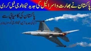 Big Development of Pakistan AirForce and IAF & Isrel OIC in Abu Dhabi