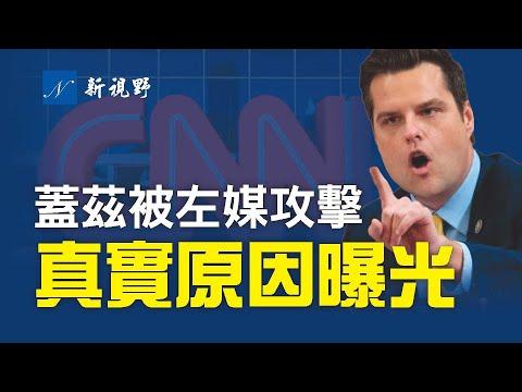 共和党议员盖兹被左媒不断攻击,CNN技术总监自曝真实原因。