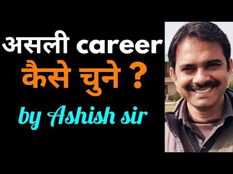 How to choose a career in hindi | अपना Career कैसे चुने | career guidance | students series