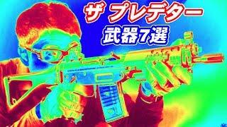 映画『ザ・プレデター』武器7選 マック堺 毎週火曜日ランキング動画
