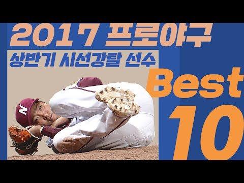 2017 프로야구 상반기 선수 하드캐리 BEST 10 / 비디오머그