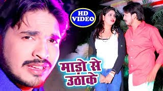 Antra Singh Priyanka का आज तक का सबसे हिट गाना - Mado Se Uthake - Bhojpuri Superhit Song