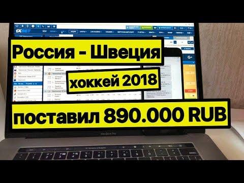 Прогноз Россия Швеция Хоккей. Чемпионат Мира. Как заработать на ставках на спорт - Видео приколы смотреть