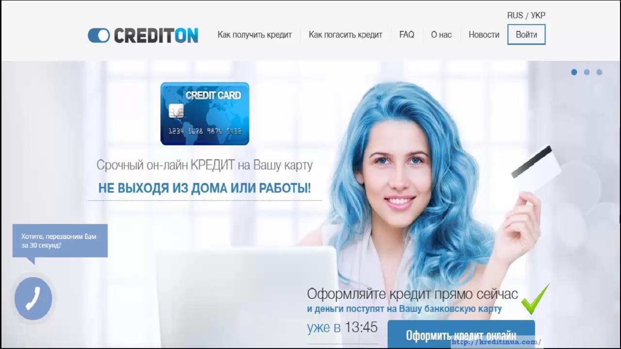 кредиты онлайн на любую карту время списания кредита втб