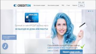 CreditOn – онлайн микрозаймы на любую карту за 15 минут