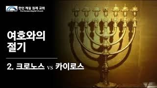 [한인 제일 침례 교회 Peachtree City] 여호와의 절기 #2 크로노스 vs 카이로스