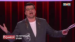 Камеди Клаб Харламов Карибидис Кастинг на Голос 60