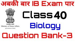 General Science ( Biology -3) For IB Security Assistant Exam 2018 ! ये जरूर पूछता है ।
