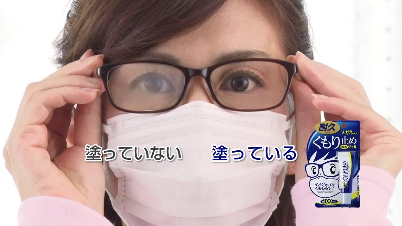 ソフト99メガネのレンズ曇り対策psoft99 Tv Youtube