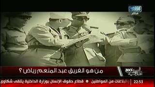 المصرى أفندى 360 | من هو الفريق عبدالمنعم رياض؟