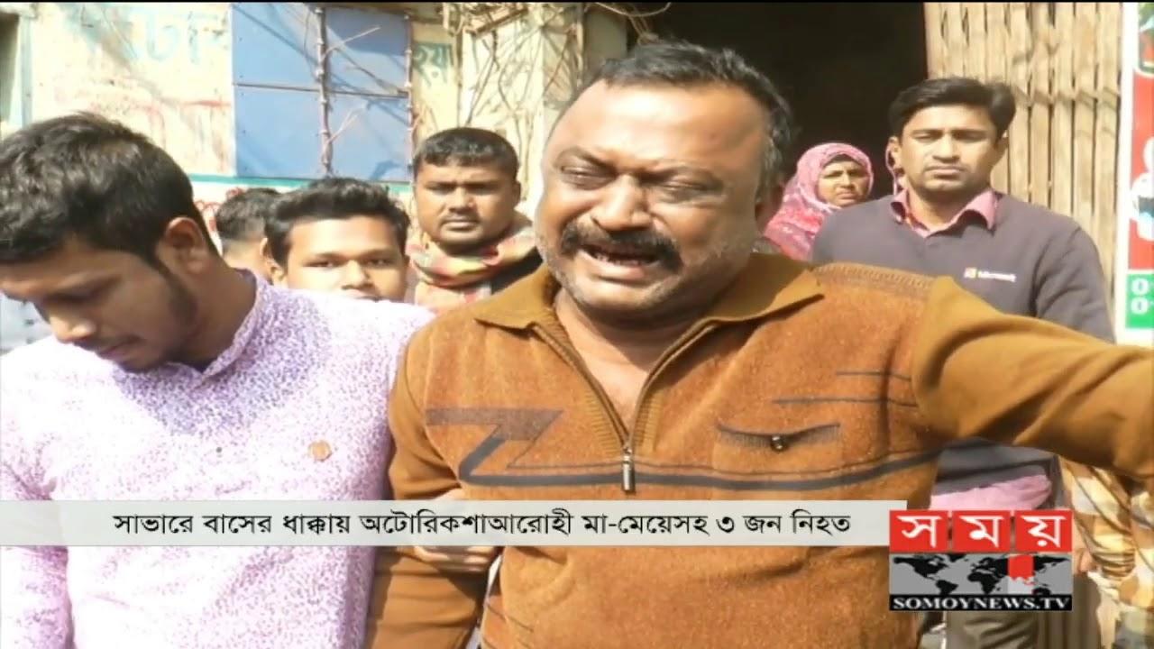 বাসের ধাক্কায় প্রাণ গেল মা-মেয়ের | Savar News | Somoy TV