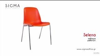 Καρέκλα φροντιστηρίου Selena - παρουσίαση καρέκλας Sigma
