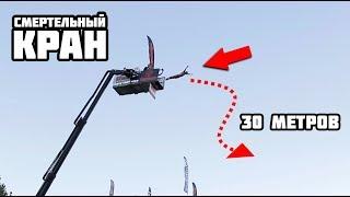 ПРЫГАЮ С КРАНА 30 МЕТРОВ | прыжки в воду с нереальной высоты