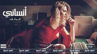اغنية أنساني دبكات سوريه 2020 حصريا