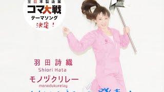 羽田詩織1stシングル「モノヅクリレー」-short ver.-