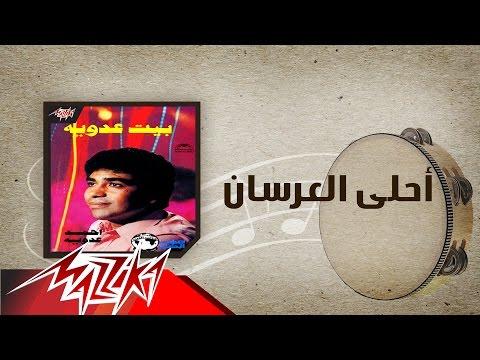 اغنية أحمد عدوية- أحلى العرسان - استماع كاملة اون لاين MP3