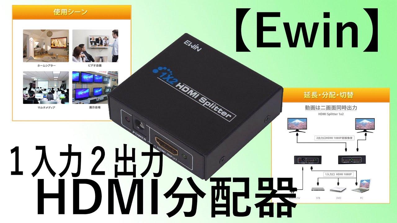 2畫面出力!【Ewin】1入力2出力HDMI分配器 ビュー - YouTube