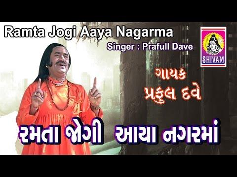 Ramsagar || Ramta Jogi Aaya Nagar Maa || Gujarati Bhajan Praful Dave || Popular Gujarati Bhajan ||