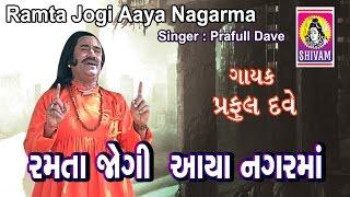 Ramsagar | Ramta Jogi Aaya Nagar Mien | Prafull Dave/ Original