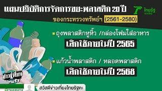ถอดบทเรียนพลาสติกคร่าชีวิต-quot-มาเรียม-quot-ขีดเส้นใต้เมืองไทย-19-08-62-ข่าวเที่ยงไทยรัฐ