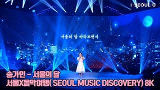 [8K 직캠] 송가인 - 서울의 달 ㅣ 서울X음악여행(…