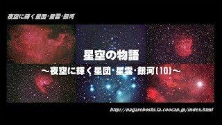星空の物語#21 ~夜空に輝く星団・星雲・銀河(10)~