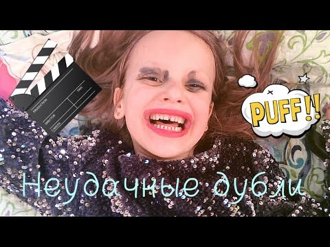 """Неудачные дубли клипа-пародии """"Сумасшедшая"""""""