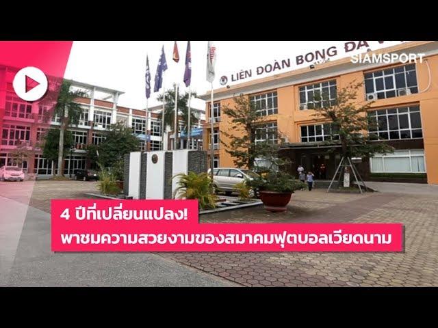 4 ปีที่เปลี่ยนไป กับการพัฒนาของสมาคมฟุตบอลเวียดนาม และสภาพบ้านเมืองของกรุงฮานอย