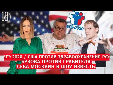 ЕГЭ 2020 / США против здравоохранения РФ / Бузова против грабителя / Сева Москвин в Шоу Известь #50