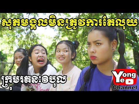 សុភមង្គលមិនត្រូវការតែលុយ ពី ទឹកជ្រលក់ Suree Brand, New Comedy from Rathanak Vibol Yong Ye