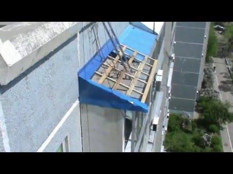 Video: как сделать кровлю балкона в многоэтажном доме.