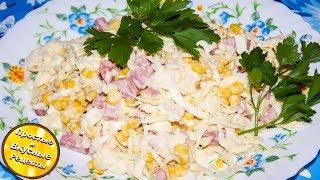 Невероятно вкусный салат с кукурузой сыром и колбасой