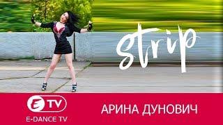Стрип-пластика | Арина Дунович | Студия танцев E-DANCE