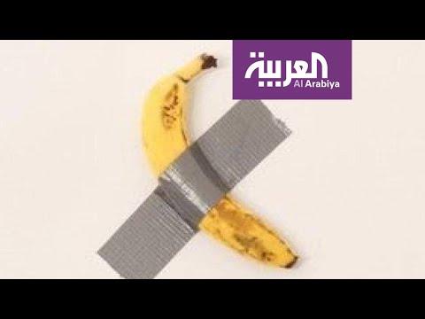 تفاعلكم | فنان يأكل لوحة ثمنها 120 ألف دولار!!  - 18:59-2019 / 12 / 8