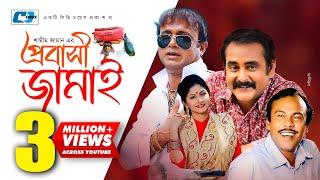Probashi Jamai | Fujlur Rahman Babu | Shamim Zaman | Shayka | Shompa | Bangla Hits Natok | Full HD