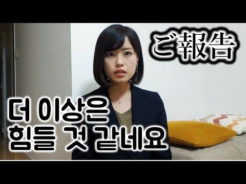 日韓カップル 遠距離恋愛の結末 국제커플 1년3개월 장거리연애 끝에..▶한일커플 日韓カップル◀  ▶쿠키커플 クッキーカップル◀