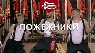 Пожежники | Шоу Мамахохотала | НЛО TV