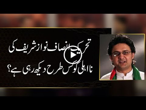 CapitalTV; How is PTI seeing Nawaz Sharif's disqualification?